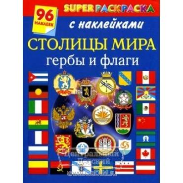 Гербы и флаги белгородской области и