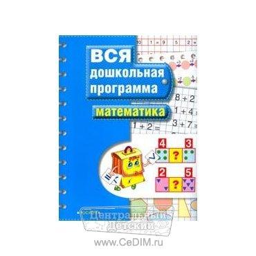 Дошкольные книги и программы