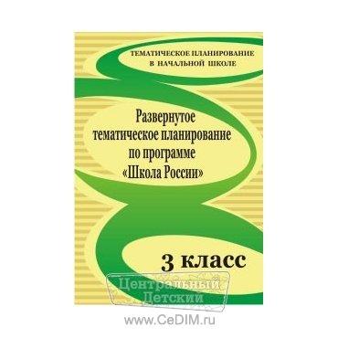 По программе школа россии 3 класс