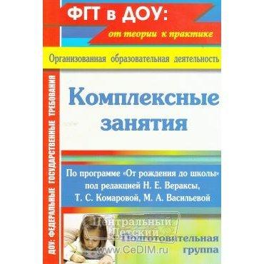 Книгу Комплексные Занятия В Доу Фгт По Программе Под Редакцией М.А. Васильевой