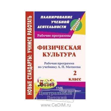 Физическая культура: 6-7 класс. Учебник. ФГОС