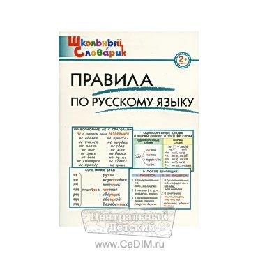 Книга по истории россии 8 класс данилов читать онлайн