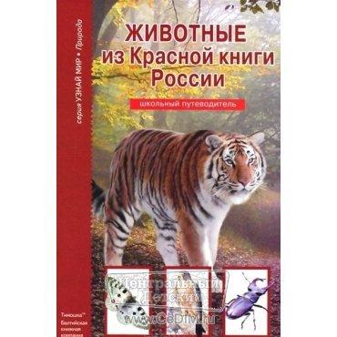 Мониторов животные из красной книги